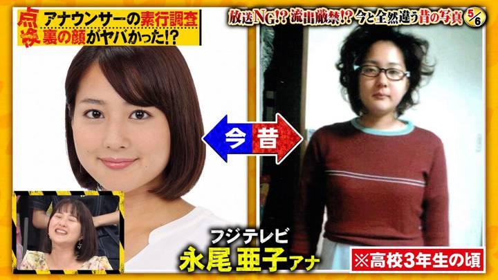 2020年04月18日永尾亜子の画像13枚目