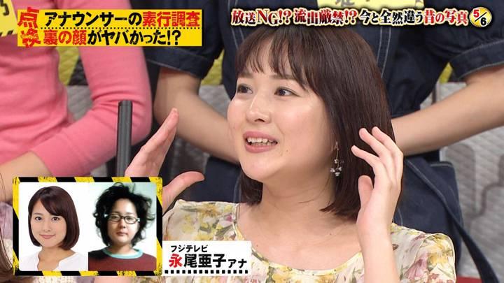 2020年04月18日永尾亜子の画像14枚目