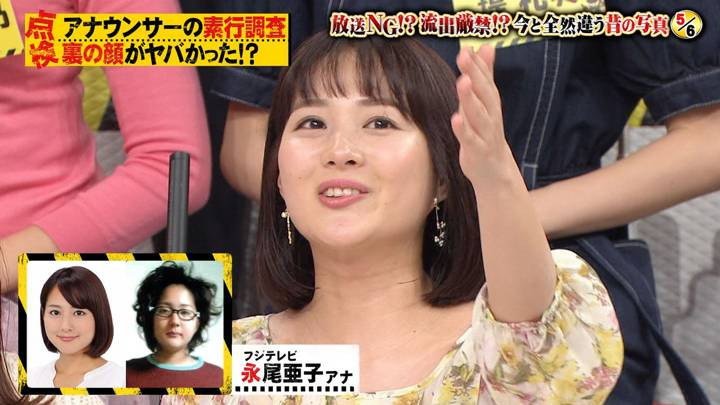 2020年04月18日永尾亜子の画像15枚目