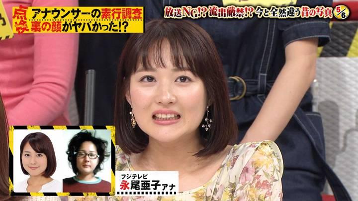 2020年04月18日永尾亜子の画像16枚目