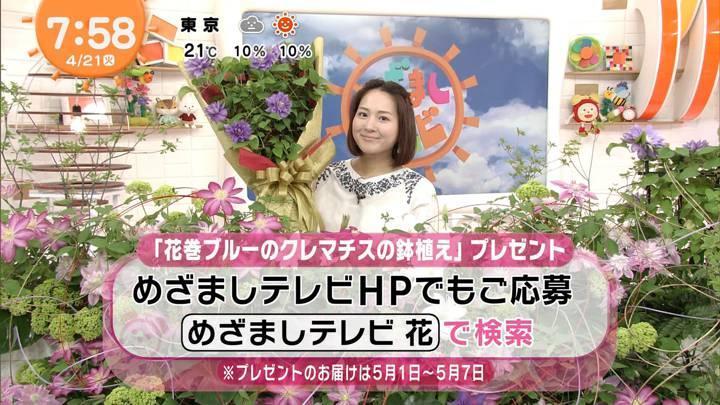 2020年04月21日永尾亜子の画像09枚目