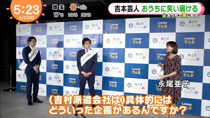 2020年04月23日永尾亜子の画像01枚目