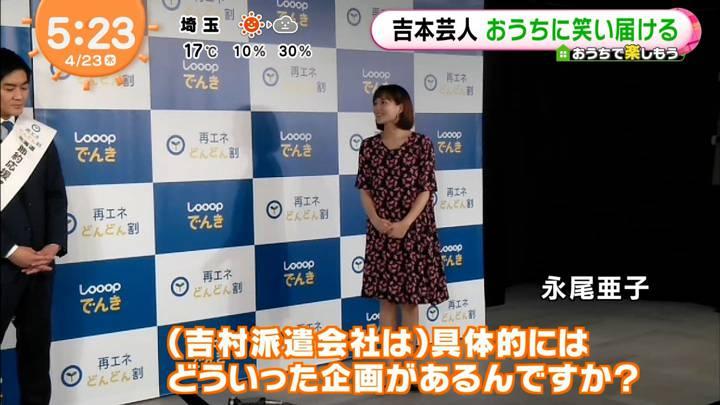 2020年04月23日永尾亜子の画像02枚目