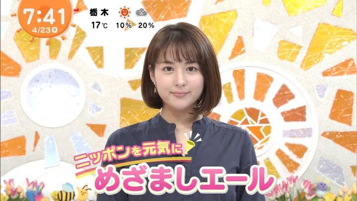 2020年04月23日永尾亜子の画像08枚目