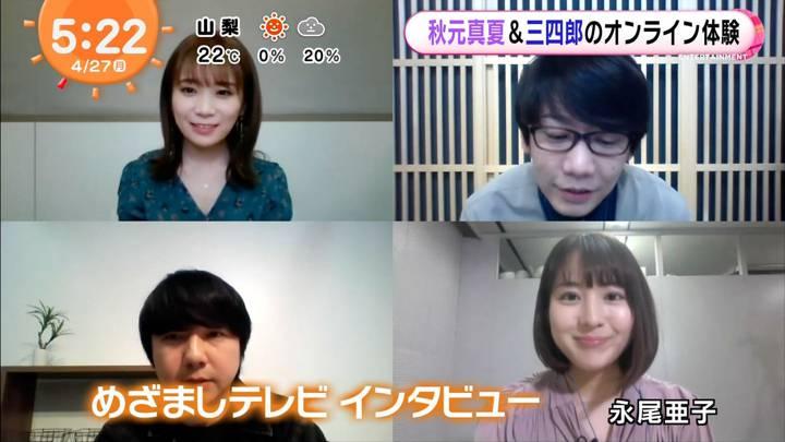 2020年04月27日永尾亜子の画像01枚目