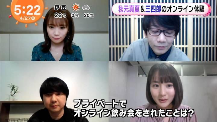 2020年04月27日永尾亜子の画像04枚目