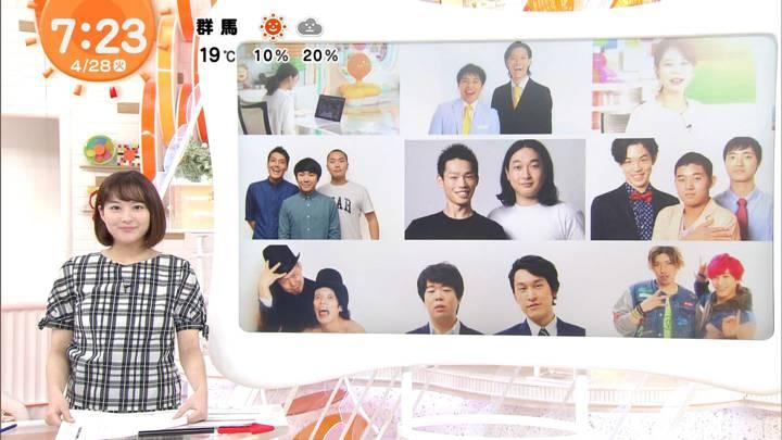 2020年04月28日永尾亜子の画像05枚目