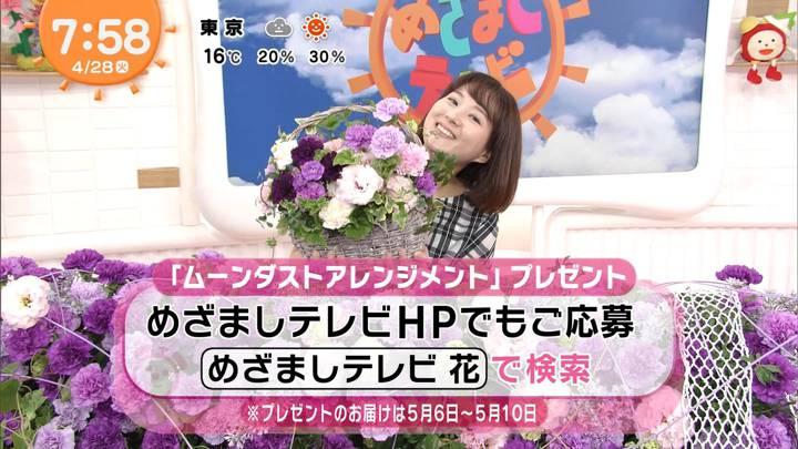 2020年04月28日永尾亜子の画像08枚目