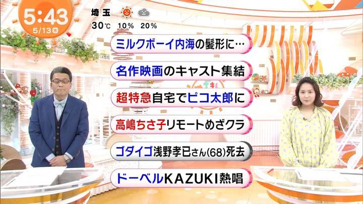 2020年05月13日永尾亜子の画像01枚目