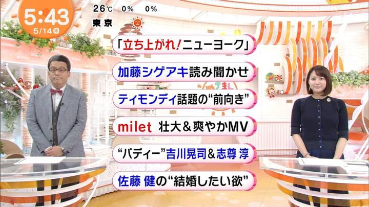 2020年05月14日永尾亜子の画像01枚目