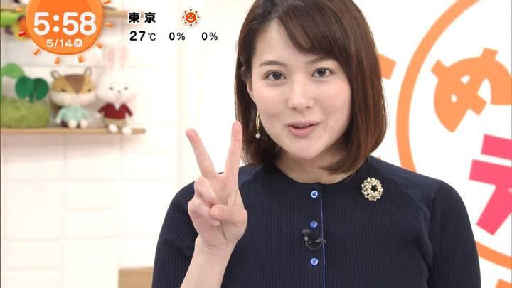 2020年05月14日永尾亜子の画像04枚目