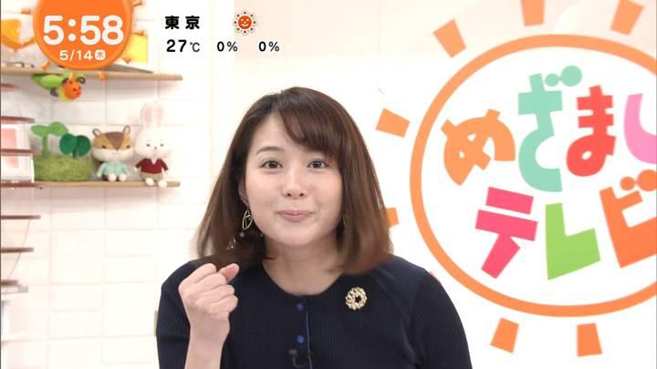 2020年05月14日永尾亜子の画像08枚目