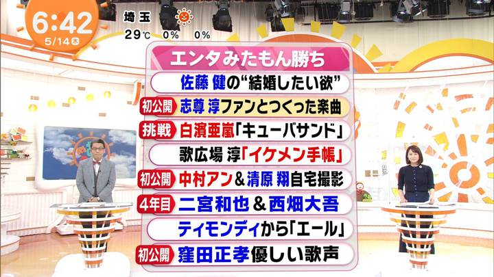 2020年05月14日永尾亜子の画像09枚目