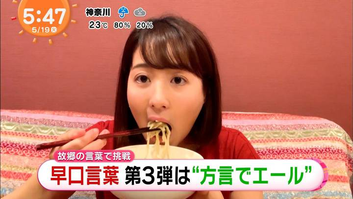 2020年05月19日永尾亜子の画像03枚目
