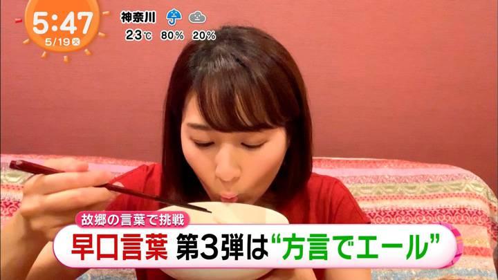 2020年05月19日永尾亜子の画像04枚目