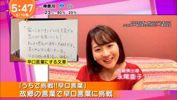 2020年05月19日永尾亜子の画像06枚目