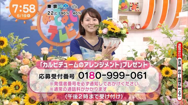 2020年05月19日永尾亜子の画像16枚目