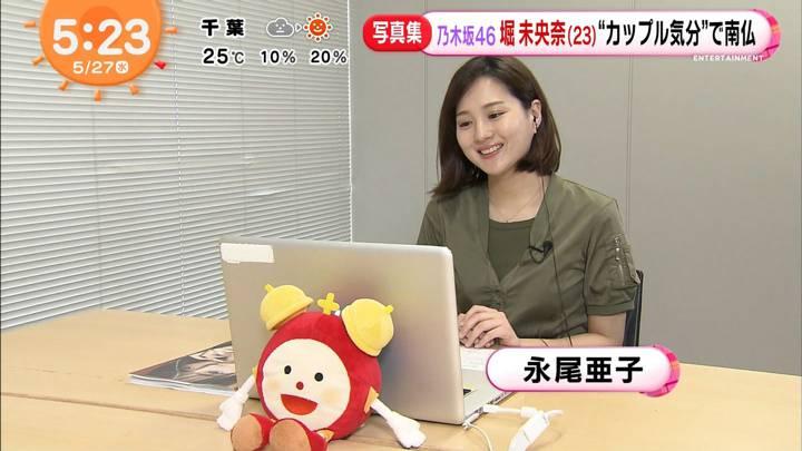 2020年05月27日永尾亜子の画像01枚目