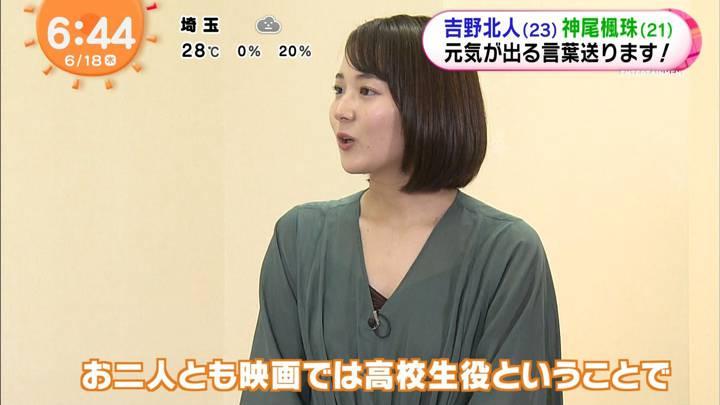 2020年06月18日永尾亜子の画像04枚目