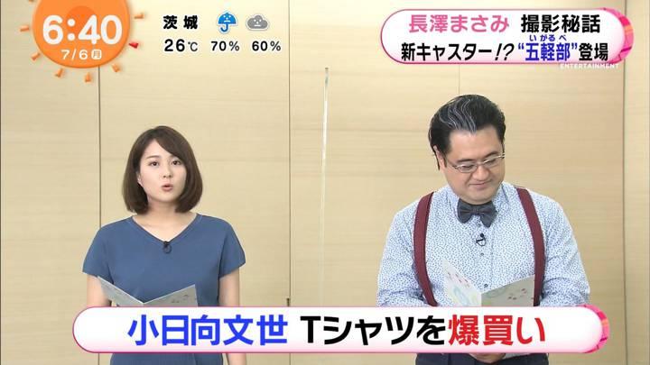 2020年07月06日永尾亜子の画像04枚目