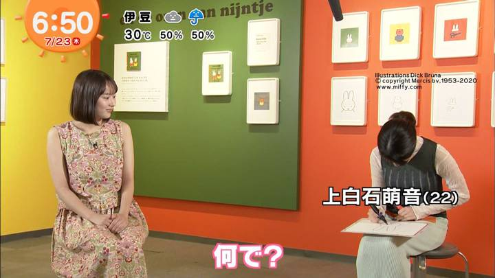 2020年07月23日永尾亜子の画像03枚目