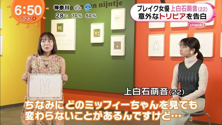 2020年07月23日永尾亜子の画像04枚目