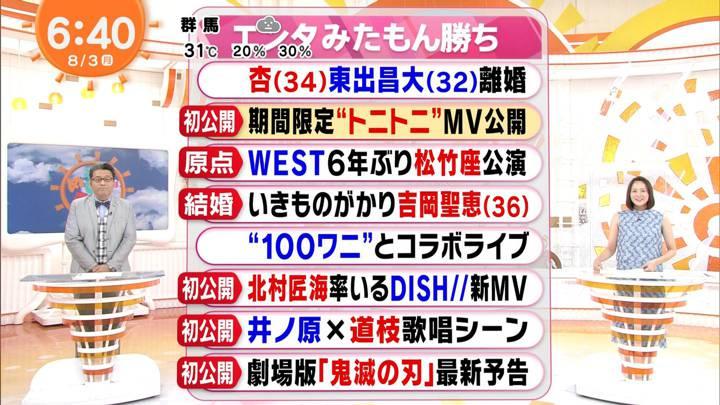 2020年08月03日永尾亜子の画像02枚目
