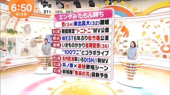2020年08月03日永尾亜子の画像03枚目