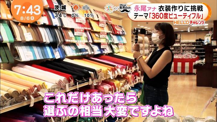 2020年08月06日永尾亜子の画像13枚目