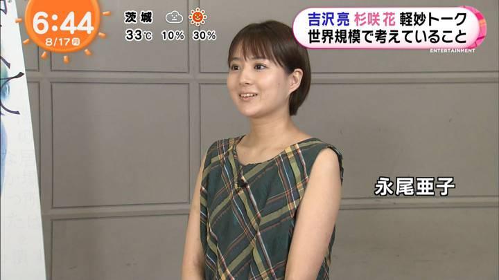 2020年08月17日永尾亜子の画像03枚目