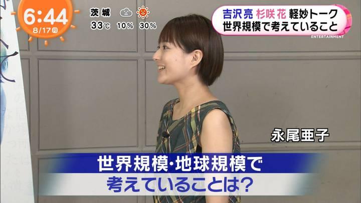 2020年08月17日永尾亜子の画像04枚目