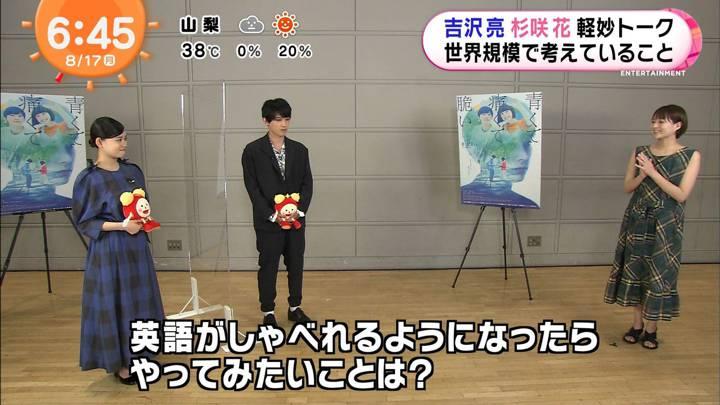 2020年08月17日永尾亜子の画像06枚目