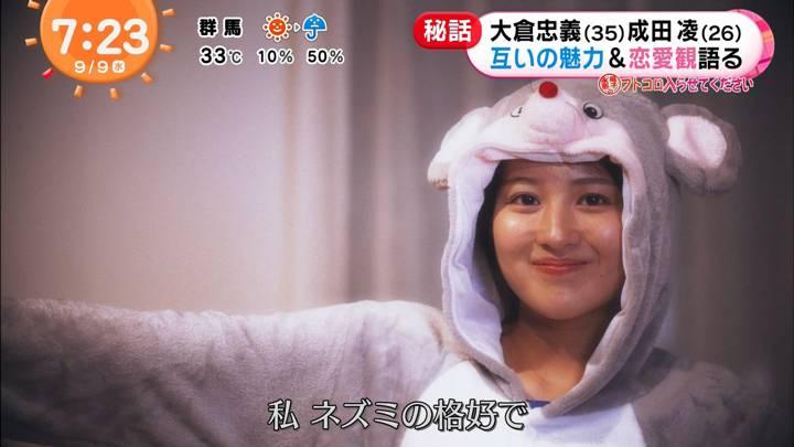 2020年09月09日永尾亜子の画像04枚目