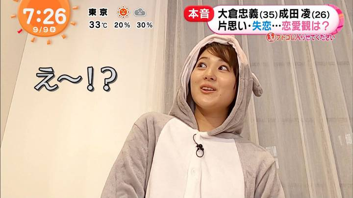 2020年09月09日永尾亜子の画像07枚目