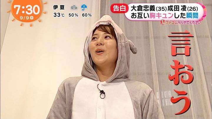 2020年09月09日永尾亜子の画像13枚目