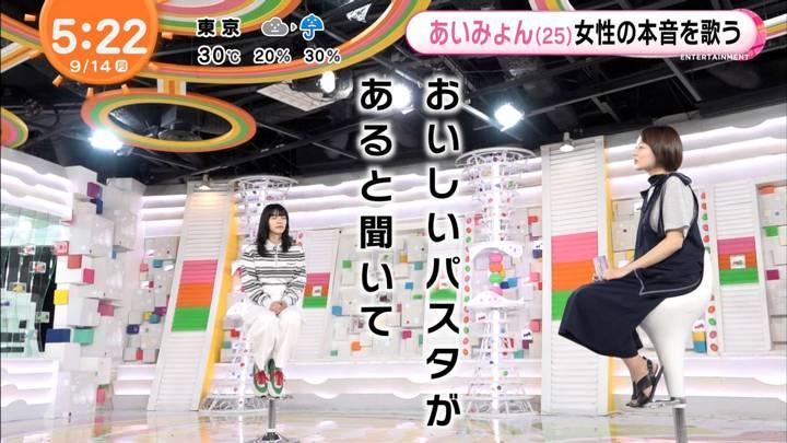 2020年09月14日永尾亜子の画像03枚目