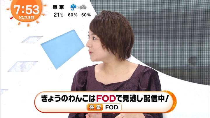 2020年10月23日永尾亜子の画像03枚目