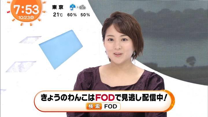 2020年10月23日永尾亜子の画像04枚目