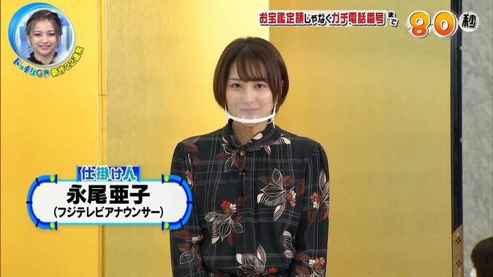 2020年10月24日永尾亜子の画像06枚目