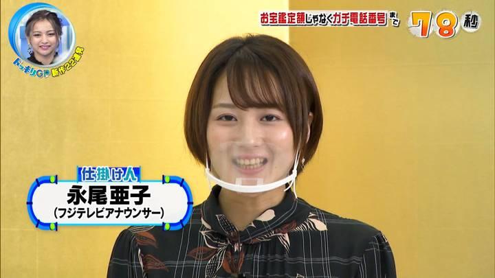 2020年10月24日永尾亜子の画像07枚目