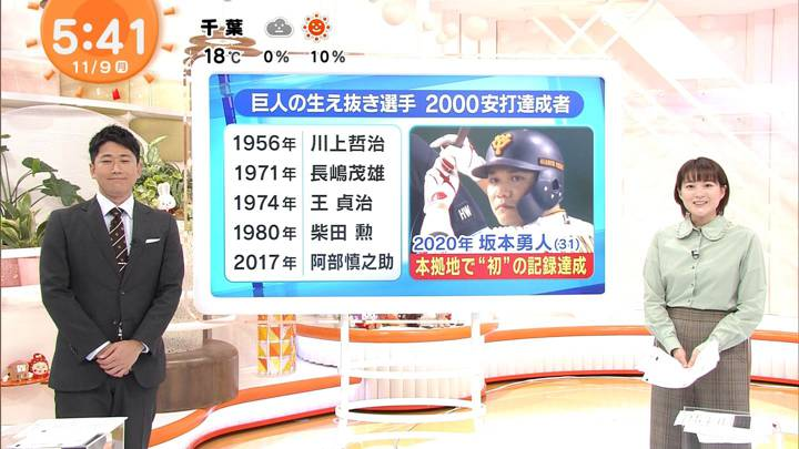 2020年11月09日永尾亜子の画像06枚目