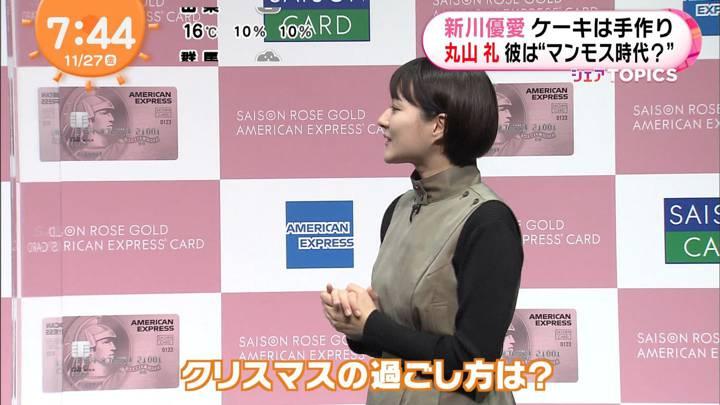 2020年11月27日永尾亜子の画像11枚目