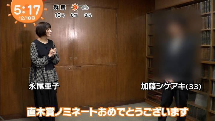 2020年12月18日永尾亜子の画像01枚目