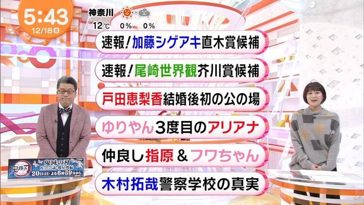 2020年12月18日永尾亜子の画像02枚目