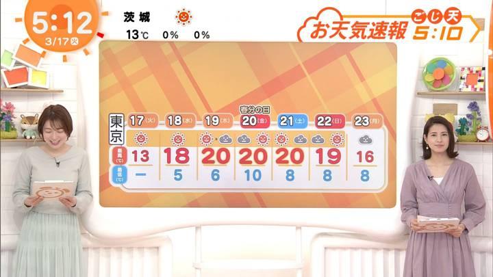 2020年03月17日永島優美の画像02枚目