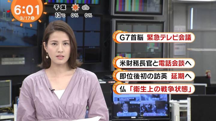 2020年03月17日永島優美の画像06枚目