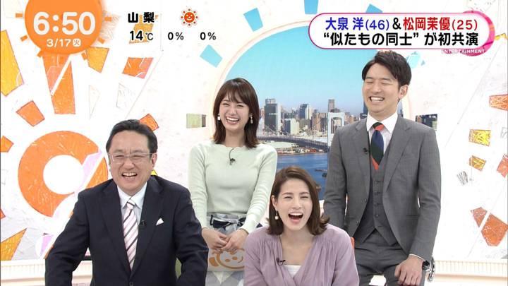 2020年03月17日永島優美の画像11枚目