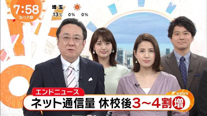 2020年03月17日永島優美の画像13枚目
