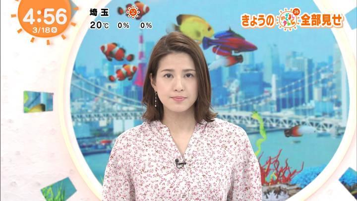 2020年03月18日永島優美の画像01枚目