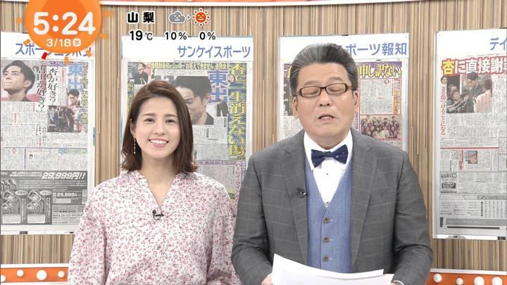 2020年03月18日永島優美の画像03枚目